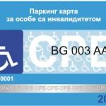 nova-invalidska-nalepnica2